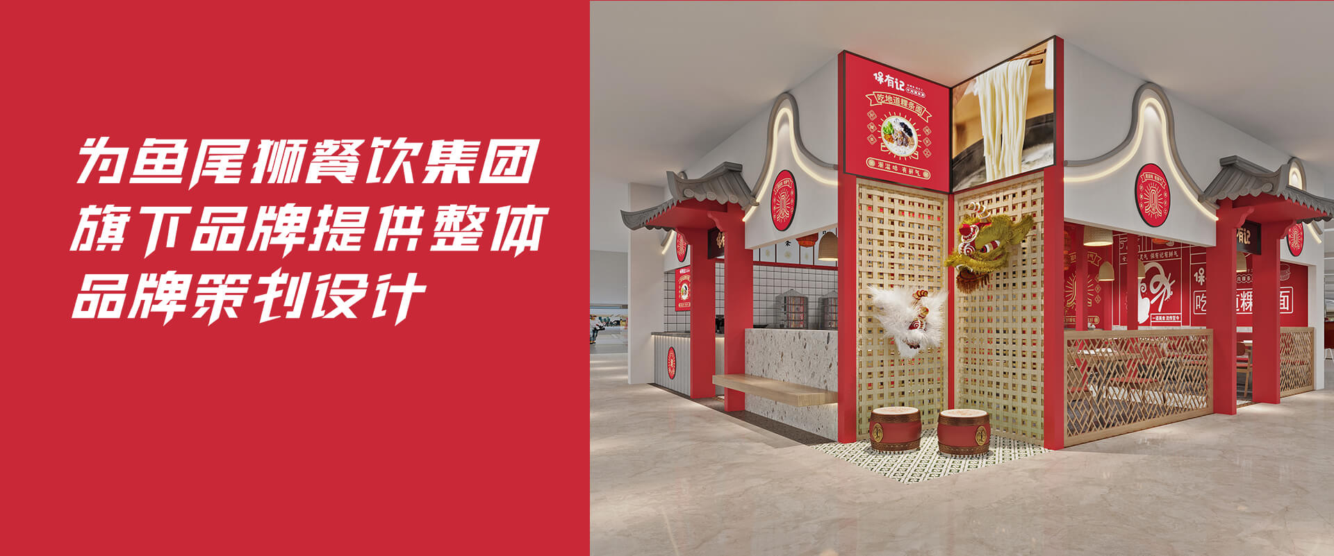 武汉上辰设计_2021年助力餐饮品牌设计快速发展
